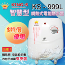 【鑫司牌熱水器】KS-999L 智慧型 ...