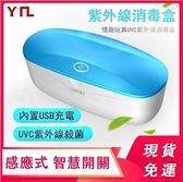 台灣現貨 UVC消毒機殺菌滅菌箱消毒盒便攜式USB供電UVC強力波段紫外線殺菌消毒盒智能感應清潔igo