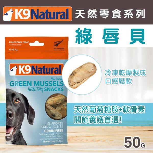 【毛麻吉寵物舖】紐西蘭 K9 Natural 綠唇貝關節養護零嘴(50g) 護毛狗零食/貓零食