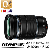 【24期0利率】OLYMPUS 12-100mm F4.0 IS PRO 元佑公司貨 12-100 F/4 F4