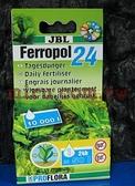 【西高地水族坊】德國JBL日日滴肥 Ferropol24 10ml(水草液肥)