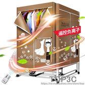 烤衣服烘干機可折疊干衣機家用靜音省電烘干器風干烘衣機速干衣柜igo「Top3c」
