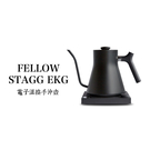 FELLOW STAGG EKG 電子溫控手沖壺900ml-啞光黑