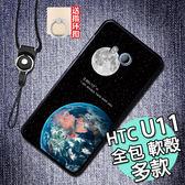 HTC U11 手機殼 保護殼 全包 矽膠 軟殼 防摔 星空系列 送掛繩