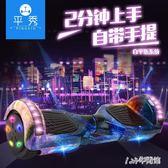 平衡車 平秀手提兩輪體感電動代步平衡車  Dhh8248  TW【123休閒館】