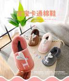 虧本促銷-女童棉拖鞋3-6歲女寶寶居家室內鞋男童冬季加絨加厚小孩保暖棉鞋