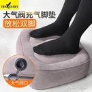 充氣枕 旅行飛機充氣腳墊火車汽車足踏腳凳辦公室睡覺神器長途u型充氣枕【果果新品】