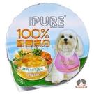 【寵物王國】PURE巧鮮杯(犬用)-雞肉+米+蔬菜80g