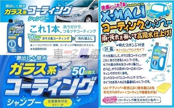 車之嚴選 cars_go 汽車用品【S115】日本Prostaff 全車色泡沫車身清潔 新車鍍膜車用洗車精 700ml 附海棉