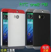 ONE2 M8免運  HTC New one m7 M8 one max超完美密合手機殼 潮保護硬套(送保護貼)