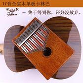 卡林巴琴kalimba便攜式拇指琴隨身不用學的樂器手撥克林巴卡琳巴【巴黎世家】