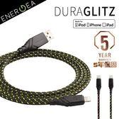 ENERGEA DuraGlitz 超強編織耐彎折Lightning快速充電線(150cm) 2.4A快充 Apple MFi認證 超長5年保固