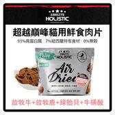 超越巔峰 貓用鮮食肉片-牛+鹿+綠貽貝+牛磺酸25g(D102P01)