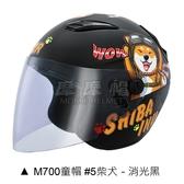 M2R M 700 #5 柴犬 童帽 兒童 安全帽 3/4罩 新品