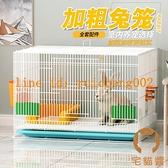 兔籠籠子家用飼養籠專用品室內新式窩別墅【宅貓醬】