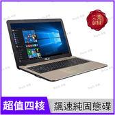 華碩 ASUS X541NA 黑 240G固態硬碟改裝版【N4200/15.6吋/四核心/超值文書機/USB3.0/Win10/Buy3c奇展】X541 X541N