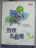 【書寶二手書T1/科學_IFH】物理馬戲團II Q&A_葉偉文, 沃克