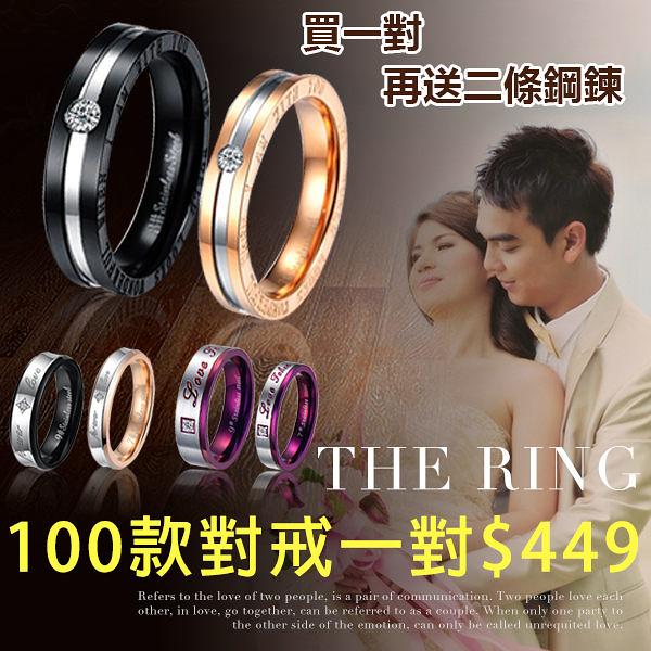 情侶對戒 Z.MO鈦鋼屋 情人戒指 求婚戒指 告白禮物 聖誕節禮物 交換禮物 可加購刻字 一對價
