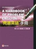 (二手書)問題英文手冊