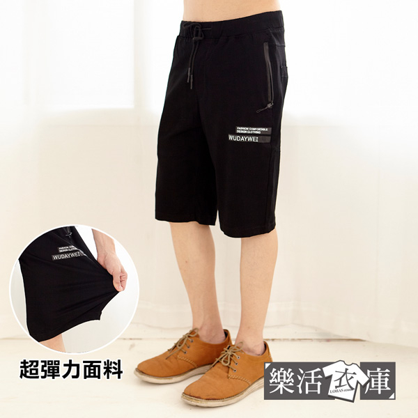 【8961】簡約字母印花鬆緊抽繩超彈力休閒短褲 透氣 親膚(黑色)● 樂活衣庫