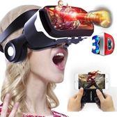 千幻魔鏡VR眼鏡3D頭戴式一體機手機專用虛擬現實ar華為蘋果安卓rvigo 祕密盒子