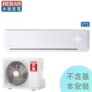 【禾聯冷氣】10KW 16-18坪 變頻壁掛式冷暖型《HI/HO-N1002H》1級節能 壓縮機10年保固
