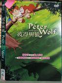 挖寶二手片-O17-121-正版DVD*動畫【彼得與狼】-國語發音