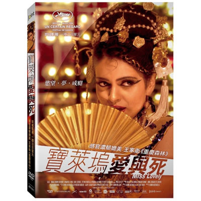 寶萊塢愛與死DVD