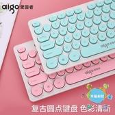 鍵盤 復古有線鍵盤臺式電腦巧克力家用筆記本usb外接辦公粉色女生可愛