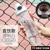 大容量便攜刻度防摔動水杯子塑料健身水瓶【探索者】