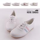 [Here Shoes] 2.5cm休閒鞋 皮革條紋 圓頭平底包鞋 小白鞋 MIT台灣製-KG581A