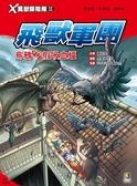 (二手書)X萬獸探險隊Ⅱ:(6)飛獸軍團 烏鴉VS假吸血蝠