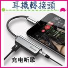 蘋果專用 iPhone7/8/X 耳機充電轉接頭 BS 二合一轉換頭 分線轉換器 3.5mm 接口 充電通話