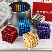 魔力巴克球玩具球磁力棒組合套裝磁鐵八克球彩色圓形拼裝球馬克球 萬聖節