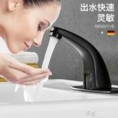感應水龍頭全自動感應單冷熱智能感應式紅外線家用洗手器 交換禮物