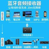 藍芽適配器 藍芽接收器音頻發射器二合一電腦電視音箱響轉無線耳機適配器4.2 全館免運