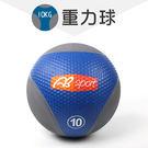 〔10KG/灰款〕橡膠重力球/健身球/重...