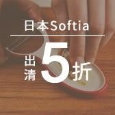 5折出清!! 日本進口Softia廚房工具