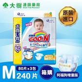 日本境內GOO.N 大王-日本限定(阿福狗)黏貼型增量版紙尿褲M號240片(80片x3包/箱)-廠商直送 大樹