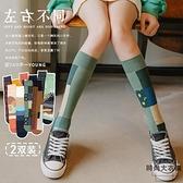 2雙裝 小腿襪潮春秋薄款jk長襪日系不對稱純棉高筒襪【時尚大衣櫥】