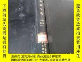 二手書博民逛書店罕見中國專利1984年第1卷1-12期合訂本Y286151 出版