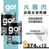 【SofyDOG】Go! 天然主食狗罐 品燉系列-火雞肉(374g 12件組)狗罐頭 主食罐
