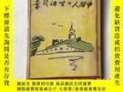 二手書博民逛書店罕見最低價:《中國人的生活風景》柯政和著,1943年皇國青年教育