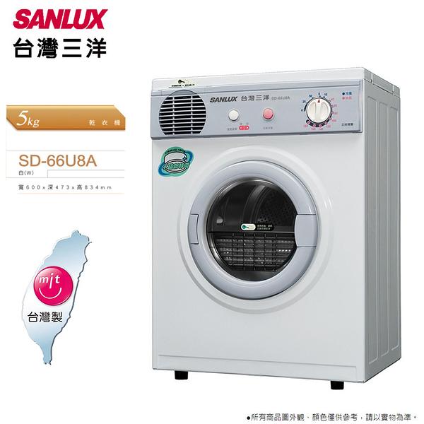 預購~SANLUX台灣三洋5KG PTC加熱乾衣機 SD-66U8A~含基本安裝(預計到貨陸續安排出貨)