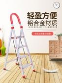 鋁合金家用梯子加厚四五步梯摺疊扶梯樓梯多 室內人字梯凳ATF 青木鋪子