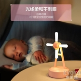 新款充電藍牙音響音樂小夜燈LED氛圍燈風車床頭臺燈 京都3C