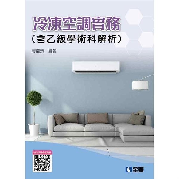 冷凍空調實務(含乙級學術科解析)(2020最新版)