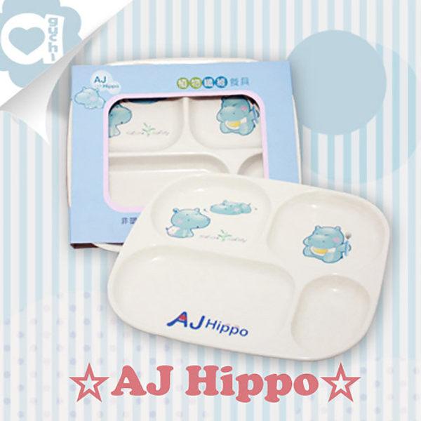 【亞古奇 Aguchi】☆ AJ Hippo ☆ 小河馬 植物纖維四格方盤