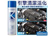 台灣製~引擎清潔活化首選!《第六元素》K-POWER 潔力噴