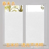 自黏磨砂窗戶玻璃透光不透明浴室衛生間防走光窗貼紙防窺窗紙貼膜  (橙子精品)